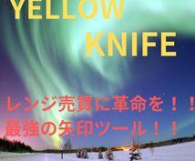 レンジ相場最強ツール無裁量トレードサポートします YELLOW KNIFE 矢印一つでレンジ相場を制す