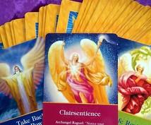 大天使からあなたへのガイダンスを届けます 天使に関心のある方、天使界のサポートが欲しい方へおすすめです