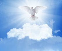 あなた様を見守る守護霊様の伝言致します 貴方様を見守る守護霊様から、メッセージをお伝え致します