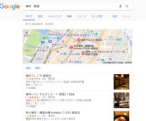 Googleマイビジネスのお困りごとを解決します 集客に必須のGoogleマイビジネスでお困りの方