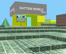 簡単な3Dゲームを作ります あなたのアイデアを形にしてみませんか!
