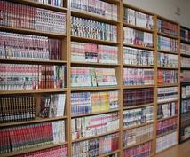 あなたにお勧めの漫画を選びます 漫画読んでみたい!けど...何から?というあなたへ!