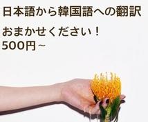 日本語から韓国語への翻訳を即レスで承ります SNS〜動画まであらゆる場面での翻訳はお任せ!