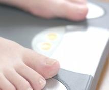 短期でリバウンドなしの健康的ダイエット法を教えます 「一日3食」「ストレスなし」の楽ちんダイエット法