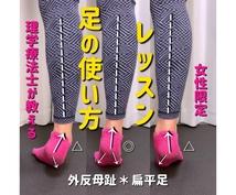 女性限定!!外反母趾と扁平足の悪化予防方法教えます 理学療法士が教える足ゆび足首の使い方!!姿勢の崩れは足元から