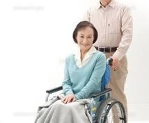 経験者が相談にのります。親の介護をする人‼︎悩まないで‼︎