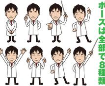 【医療関係者様☆必見】写真から書いた似顔絵に8種類のポーズを付けてお届けします!【白衣姿  】