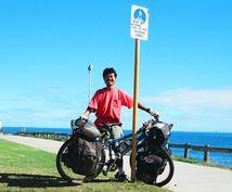 オーストラリア大陸自転車横断の質問に答えます 1998年に自転車でオーストラリアを単独横断しました!