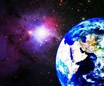 【この星に馴染めない人達へ】新しい地球の波動に合わせて調整と保護の光をお入れします。