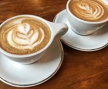 ハウスグランタブローという展開方法で占います コーヒーカードというカフェラテ風のカードで占います。