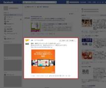 Facebook10万いいねで2回シェアします あなたのfacebookのご投稿を私のページで拡散させます
