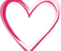 あなたの恋愛を査定します!