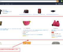 amazonで自社商品をトップに乗せる方法教えます Amazonでキーワード検索で1ページに表示させる方法