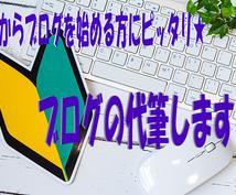 1記事500円~★私があなたのブログを代筆します ブログを始める方やアドセンスの審査用にピッタリ!