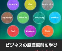 """【動画講義135本超】ネットビジネス初心者のための、一生使える""""自力で稼ぐ""""スキルを学ぶ教科書"""