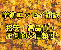 プロ翻訳!学術エッセイの英⇔日翻訳を承ります 英検1級、実務翻訳5年の経験を活かして正確・丁寧に翻訳します