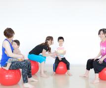 オンラインで★バランスボールエクササイズ教えます お子さんが一緒でもOK♪家で手軽にエクササイズしませんか?