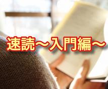 本を速く読む『速読』を教えます リーディング能力ブースト速読術