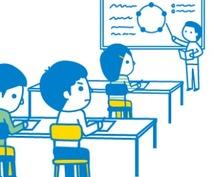 稼ぎながら塾の先生になる方法教えます 【稼ぎながら塾の先生になる方法のPDF、特典PDF付き】