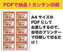 【自宅で印刷できる】カードサイズのクーポン券を作ります【販促アイテム】