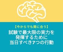 試験当日に実力を最大限発揮できる方法を伝授します 【今からでも間に合う】科学的に集中力・思考力を高める方法