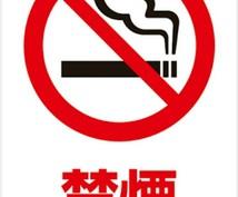 あなたの禁煙サポートします ひとりじゃなかなか禁煙できない!そんな人にオススメです!