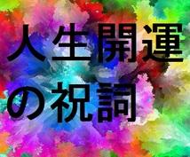 ☆【 人生開運の祝詞 】☆ 密教の祝詞 あなたの名前入りのデジタル音声祝詞を作成! ★☆