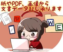 紙やPDF、画像から文字起し承ります ワード、エクセルへデータ化したい方へ。