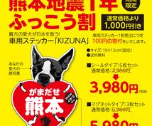 熊本地震1年ふっこう割カーステッカーデザインします 愛犬を愛し、熊本地震の復興に参加したい方にオススメです。