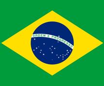 英語とポルトガル語通訳できます ビジネスでも個人でも、ちょっとしたことでも受け付けます。