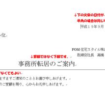 日商PC検定文書作成3級の添削をします 日商PC検定文書作成3級を独学で受験しようと思っている方へ
