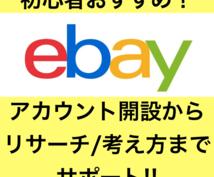初心者向け!ebay輸出で稼ぎ方を教えます ebay輸出を覚えたい、ebayで稼げる力を身に付けたい
