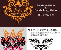 トライバル・模様デザイン・ロゴ制作致します カッコよさやオシャレさを模様で表現してもらいたい時に!