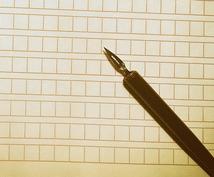 文章作成いたします 量より質を求める方に。~4000文字程度