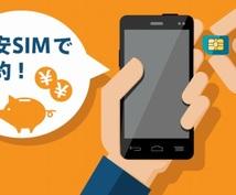 計算を代行し、毎月の携帯代を安くする手伝いをします 複雑な格安SIMや料金プランを、女性目線で簡単に説明します