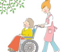 介護にお困りの方 お助けします どのように介護をしたら良いか? 何でも聞いてください‼︎