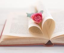 あなたの書いた小説をじっくり読んで、感想を伝えます 添削メインで対応♪マイナーなジャンルもOK!
