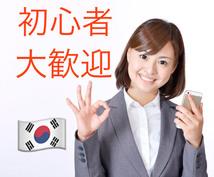 韓国語の発音矯正をいたします もしかして、その韓国語カタカナに‥