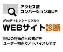 プロがUI/UXの改善点をアドバイスします 【サイト診断】コンバージョン伸び悩んでいませんか?