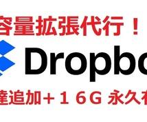 Dropbox の容量を最大で+16GB拡張します あなたのDropbox容量不足で困っていませんか?