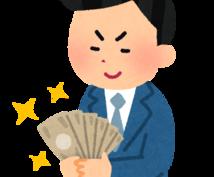 所得税・住民税・社会保険の節約方法教えます 給与の手取りを増やしたい方税や社会保険が高いと感じている方