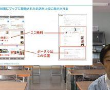 Googleマップを使った店舗集客攻略法を教えます 今話題のローカルSEO対策Googleマイビジネス攻略は必須