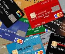 無職、主婦、学生でもクレジットカード作れます どうしてもクレジットカードが作りたい方必見