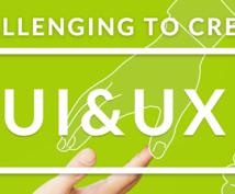 UXデザイン会社のCEOがあなたのサイトやサービスをレビューします。
