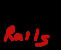 プログラミングでつまったこと解決します (Ruby on Rails)