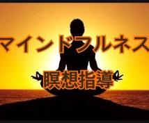 マインドフルネス瞑想指導致します どんな悩みにも効果を得ることが可能です。