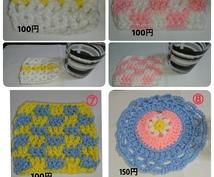 毛糸、布のコースター、手さげを作ります 柄や大きさなどお客様の理想に近づけます