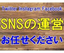 あなたのSNSを代わりに運営します 更新するのが面倒なSNSを代わりに運営します。