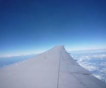 海外留学のタイミングをお調べします 良い方位に良いタイミングで行きませんか?