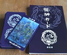 カードリーディング&龍神パワーヒーリングを行います 龍神様の聖なる力があなたを幸せと導きますように